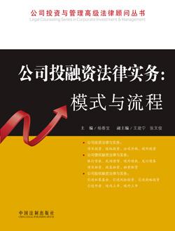 公司投融资法律实务:模式与流程