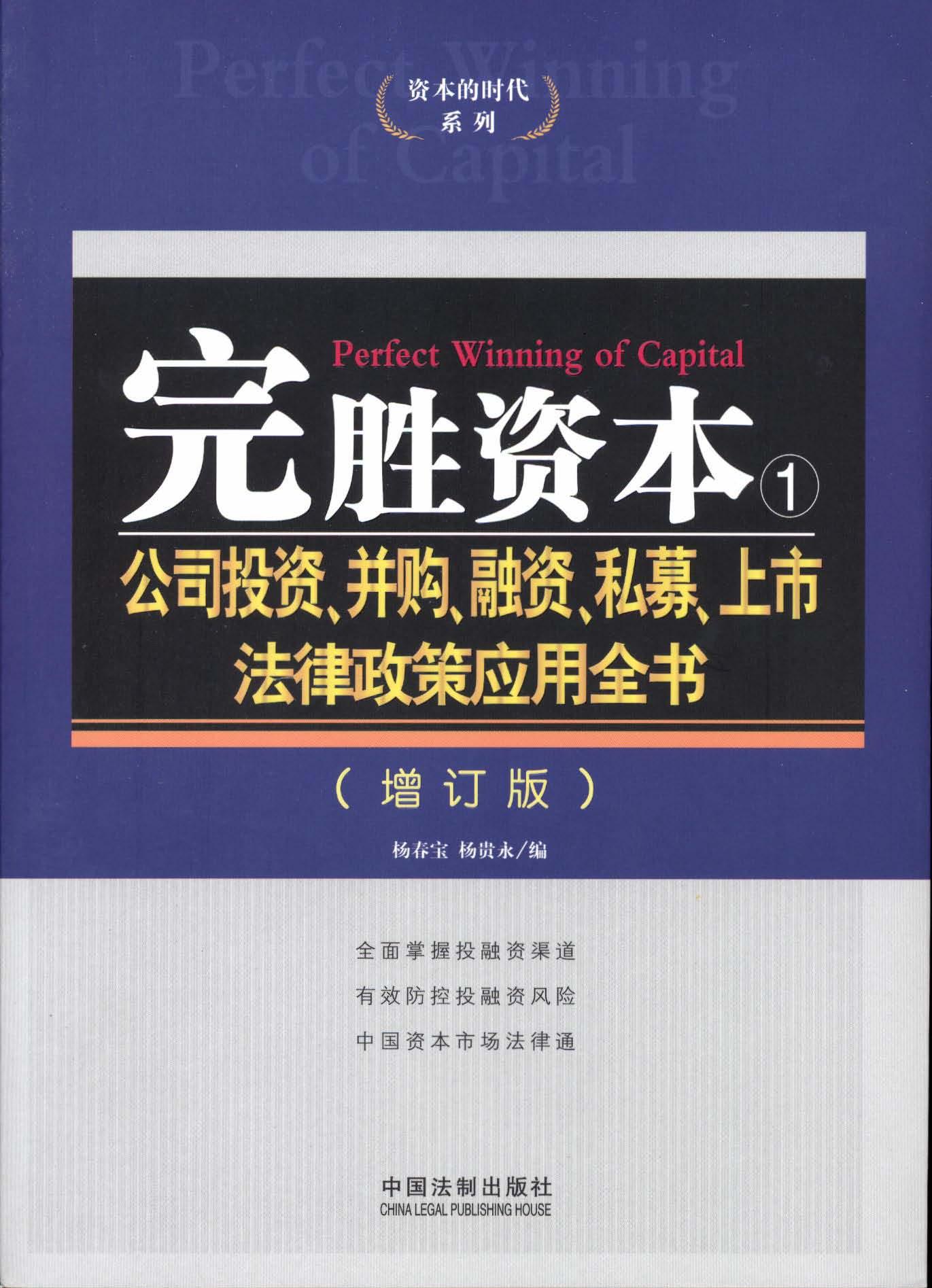 完胜资本1--公司投资、并购、融资、私募、上市法律政策应用全书(增订版)