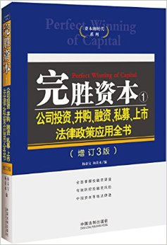 完胜资本1--公司投资、并购、融资、私募、上市法律政策应用全书(增订3版)