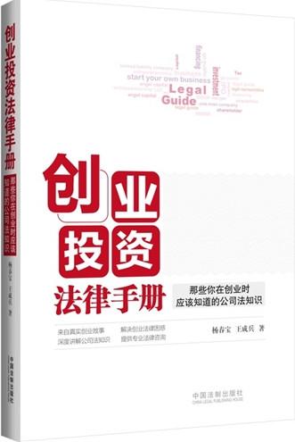 创业投资法律手册(那些你在创业时应该知道的公司法知识)