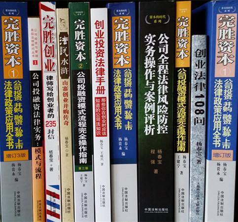 杨春宝高级律师专著集