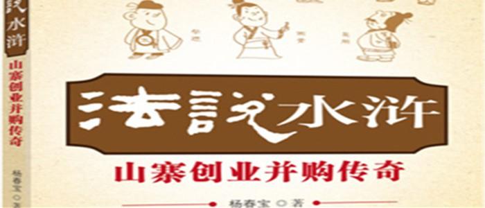 杨春宝高级律师新著《法说水浒》近日出版发行