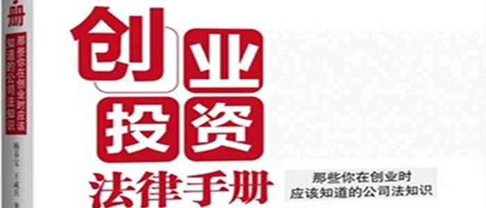 杨春宝高级律师专著《创业投资法律手册》再版发行