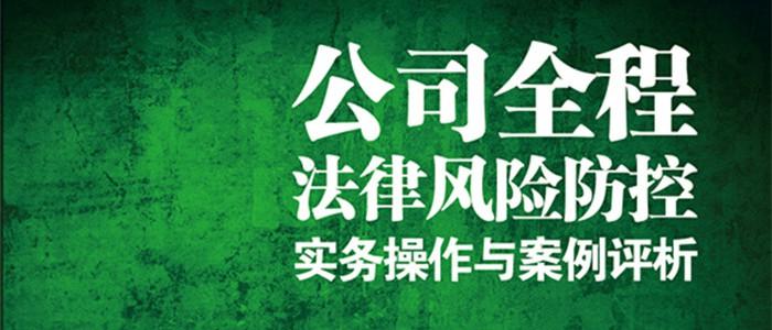 杨春宝律师第十本法律专著《公司全程法律风险防控》出版