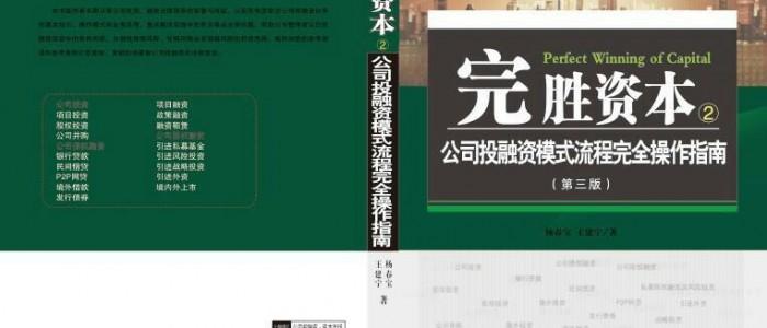 《完胜资本-2》第三版近日出版发行