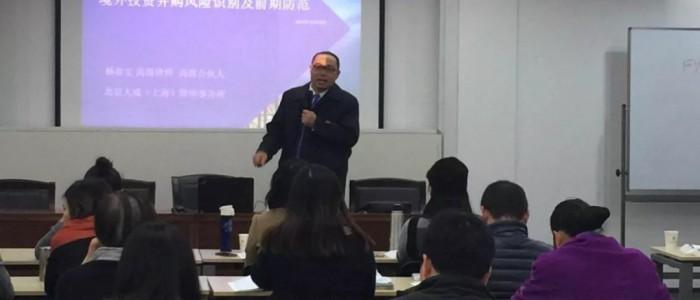 杨春宝律师受邀担任上海市商务委跨国经营人才并购培训班讲师