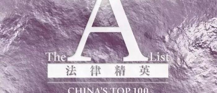 """杨春宝律师再次入选《商法》""""百位中国业务优秀律师"""""""