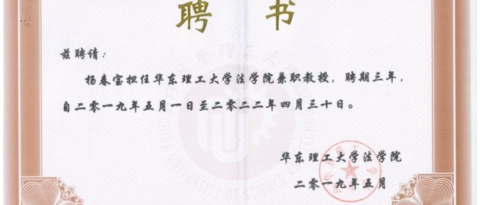 杨春宝律师受聘担任华东理工大学法学院兼职教授