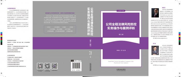 《公司全程法律风险防控实务操作与案例评析》(第二版)出版发行