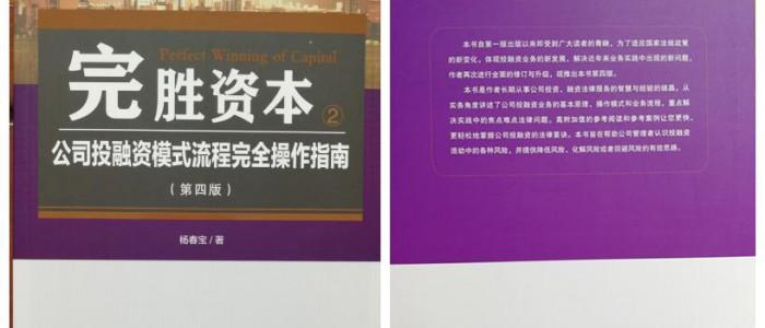 第15本!《完胜资本2:公司投融资模式流程完全操作指南》(第四版)出版