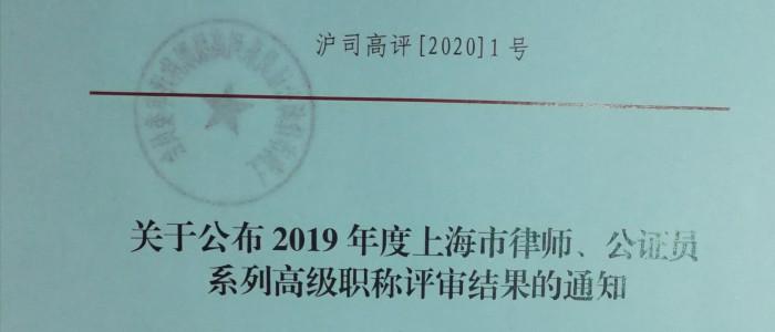 杨春宝获评一级律师