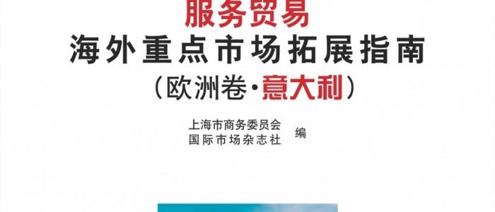 杨春宝律师参与编著《服务贸易海外重点市场拓展指南(欧洲卷·意大利)》